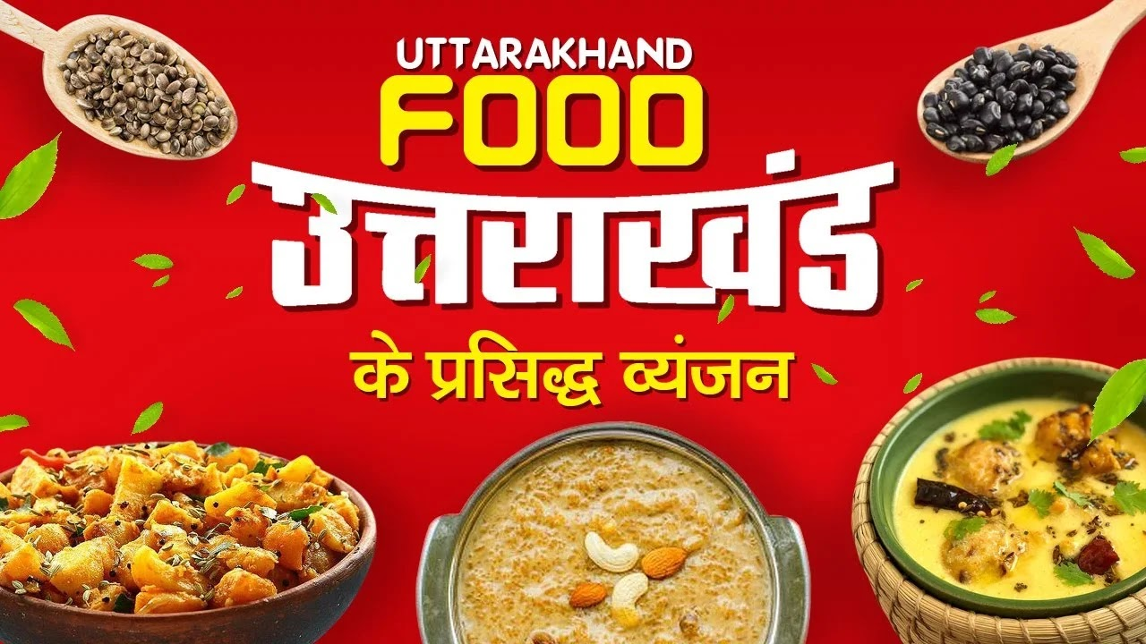 Famous_foods_of Uttrakhand