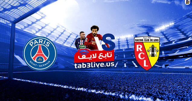 مشاهدة مباراة باريس سان جيرمان ولانس بث مباشر اليوم 2020/09/10 الدوري الفرنسي