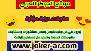 مقولات دينية مؤثرة 2019 - الجوكر العربي