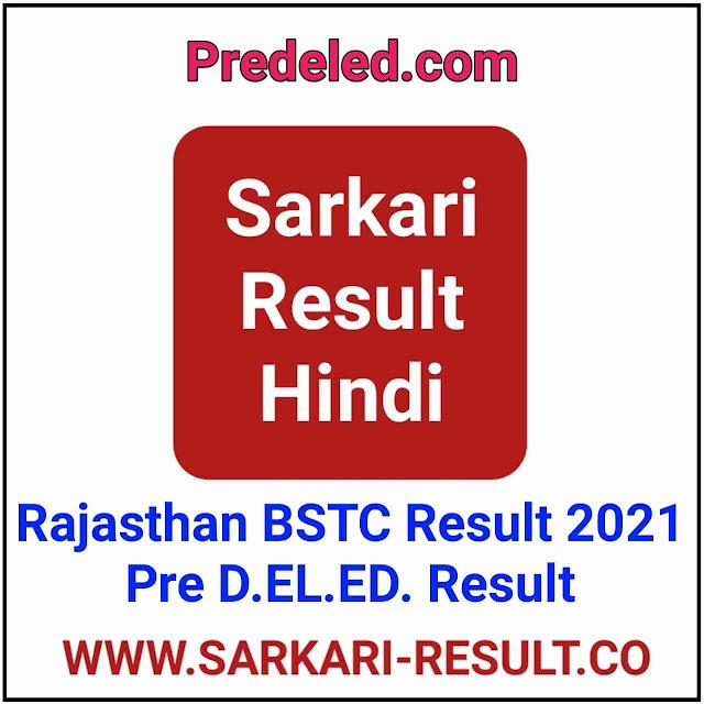Rajasthan BSTC Result 2021 Rajasthan Pre D.EL.ED. Result