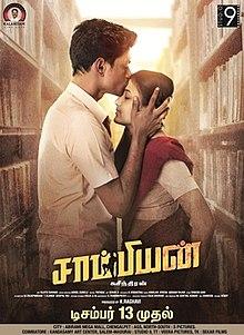 champion-tamil-movie-download-smartclicksc