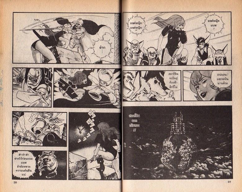 Black Knight Bat - หน้า 17