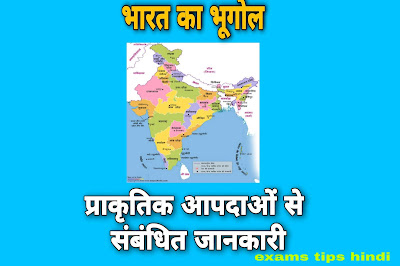 प्राकृतिक आपदाओं से संबंधित जानकारी, Natural Disasters Related Knowledge in Hindi