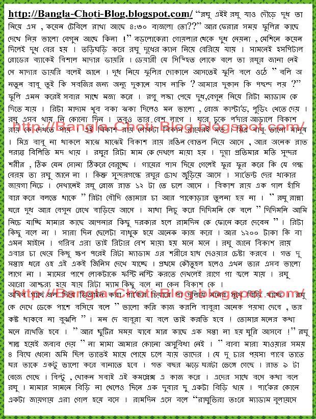 Kakima Ke Chodar Golpo