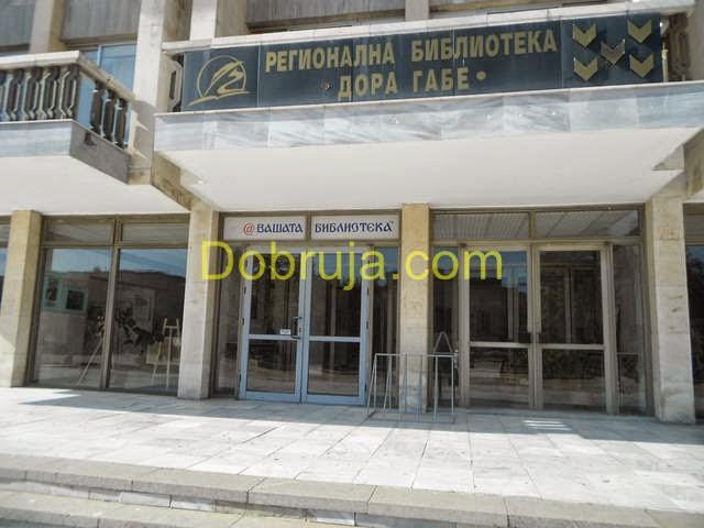 """Регионална библиотека """"Дора Габе"""""""