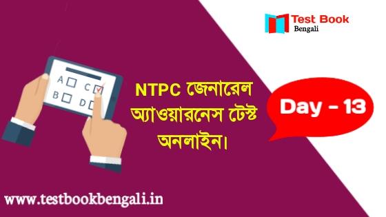 NTPC GK  Bengali