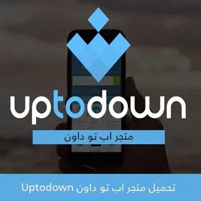 تحميل برنامج uptodown