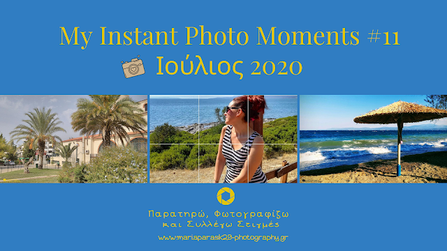 📸My Instant Photo Moments #11 – Ιούλιος 2020 by mariaparask29_photography