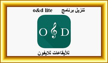 تنزيل برنامج الإيقاعات الشرقية والعربية o&d lite للآيفون مجاناً