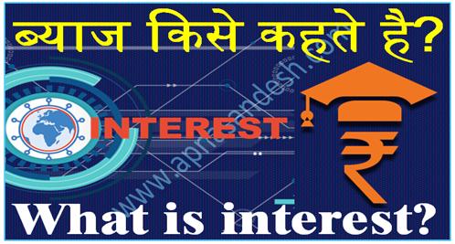 ब्याज किसे कहते है - What is interest?