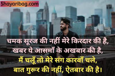 Best Khatarnak Attitude Status In Hindi 2021