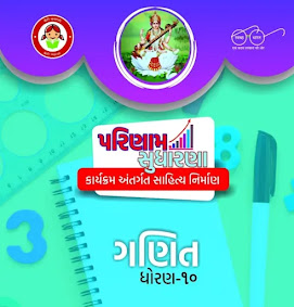 STD-10 Maths Practice Book For GSEB SSC Students