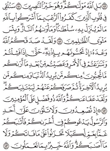Tafsir Surat Ali Imron Ayat 151, 152, 153, 154, 155