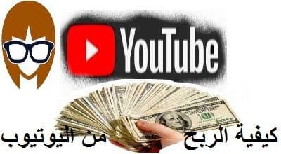 كيفية الربح من اليوتيوب youtube (اسهل الخطوات للمبتدئين2020)