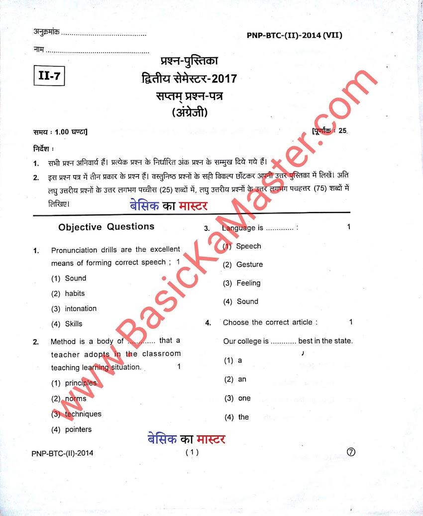 बी ०टी०सी० BTC 2nd Semester Exam paper-English