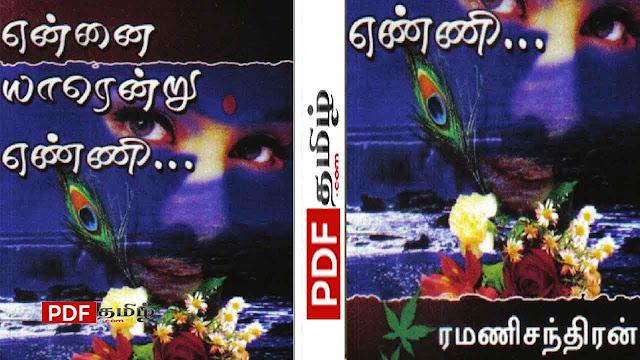ennai yaar endru enni, ramanichandran novels, ramanichandran tamil novels download, tamil novels, pdf tamil novels free @pdftamil