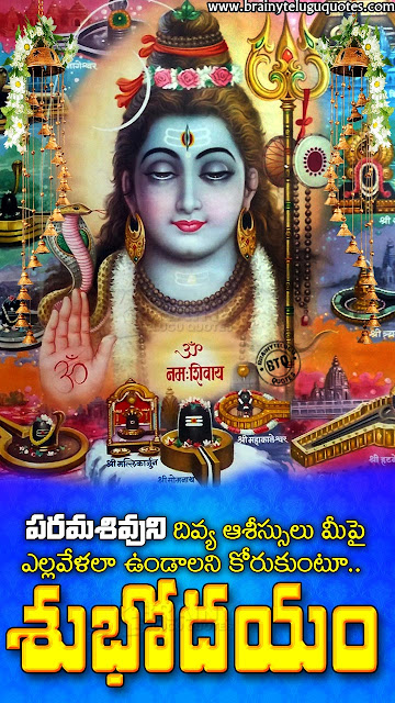 good morning quotes, good morning messages in telugu, lord shiva png images