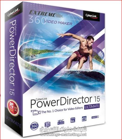 تحميل برنامج المونتاج سايبرلينك باوردايركتور CyberLink PowerDirector 15 Ultimate