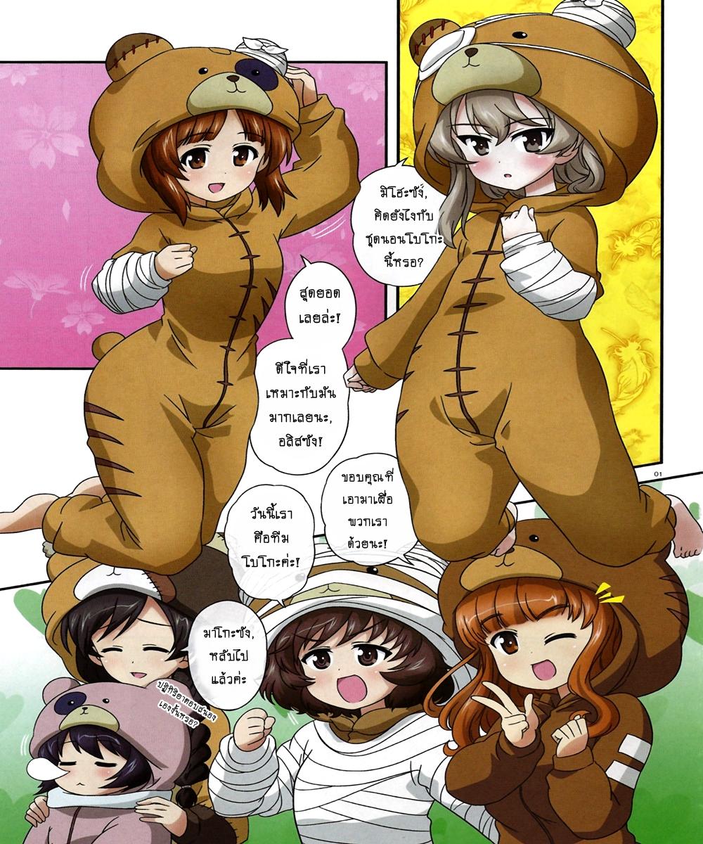 Girls & Panzer - Motto Love Love Sakusen Desu ตอนที่ 45 TH แปลไทย