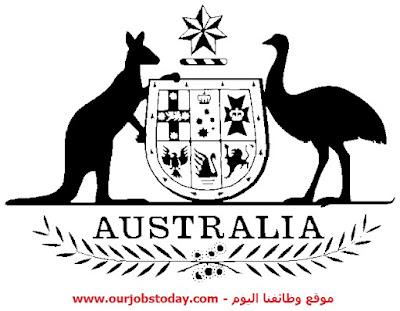 وظائف شاغرة في السفارة الأسترالية بدولة الكويت