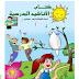 كتب التحضيري pdf   الكتب المدرسية للقسم التحضيري   كتاب الأناشيد و الأشطة اللغوية و الرياضية