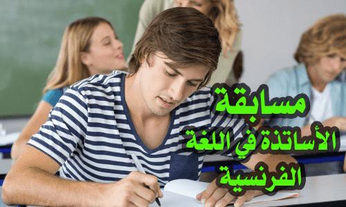 مسابقة الاساتذة في اللغة الفرنسية لسنة 2018