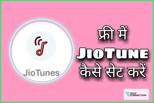 फ्री में Jio Tune कैसे सेट करें | जानिये हिंदी में | techconnection.