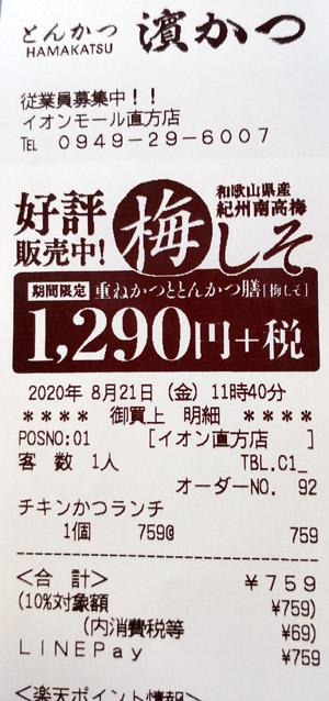 とんかつ濵かつ イオンモール直方店 2020/8/21 飲食のレシート