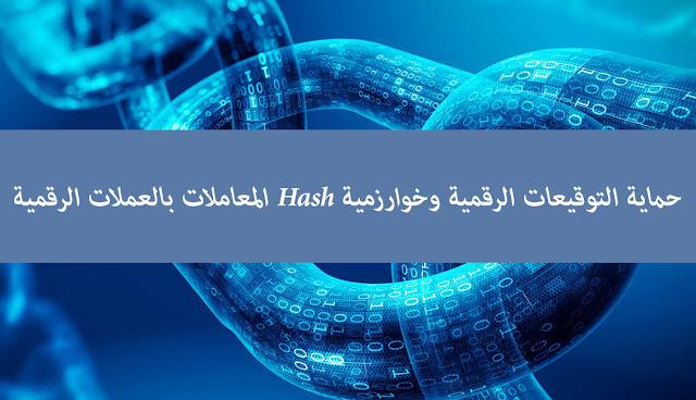 حماية التوقيعات الرقمية وخوارزمية Hash المعاملات بالعملات الرقمية
