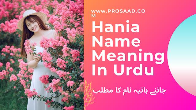 Hania Name Meaning In Urdu
