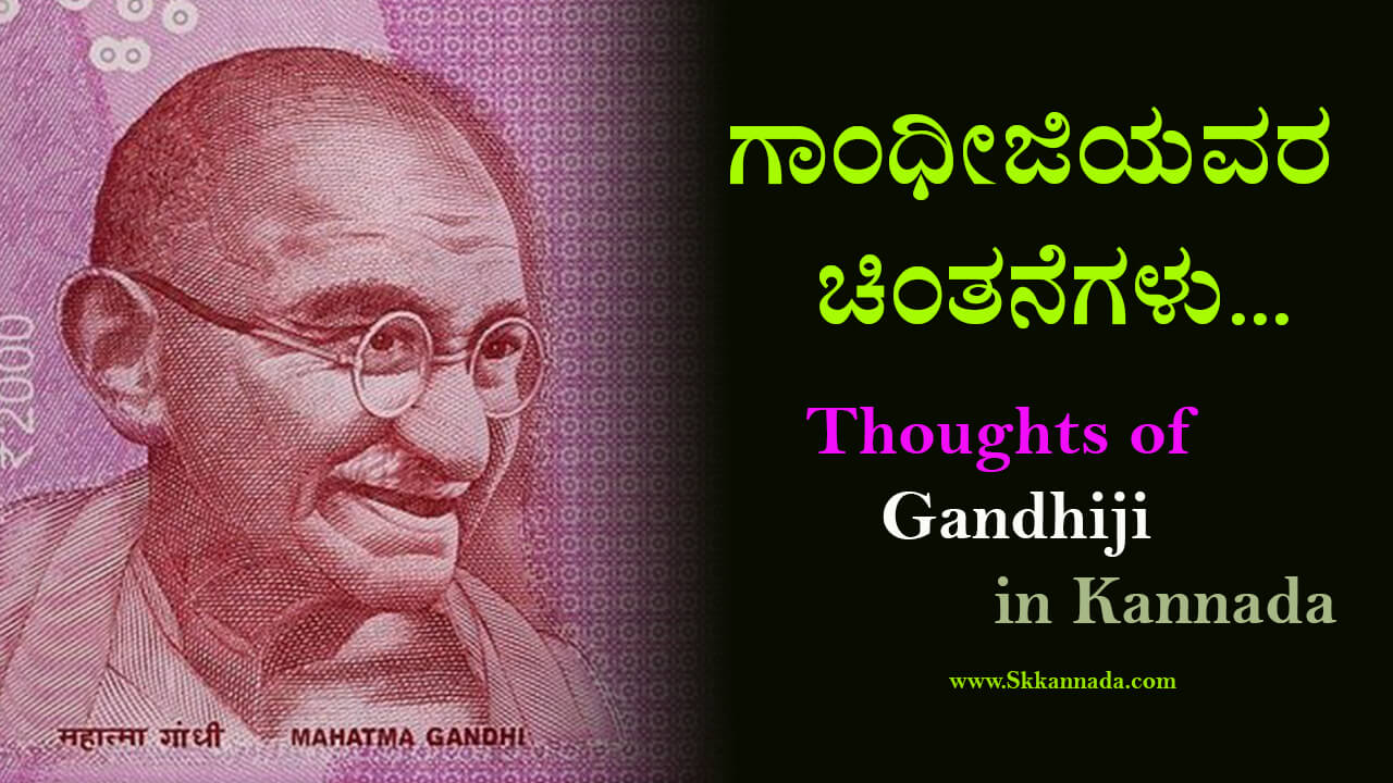 ಗಾಂಧೀಜಿಯವರ ಚಿಂತನೆಗಳು : ಗಾಂಧಿ ಜಯಂತಿ ವಿಶೇಷ ಅಂಕಣ : Mahatma Gandhi Thoughts and Quotes in Kannada : Gandhi Jayanti Special Article in Kannada : mahatma gandhi life story in kannada