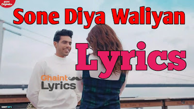 Sone Diya Waliyan Lyrics By Guri in Punjabi GhaintLyrics