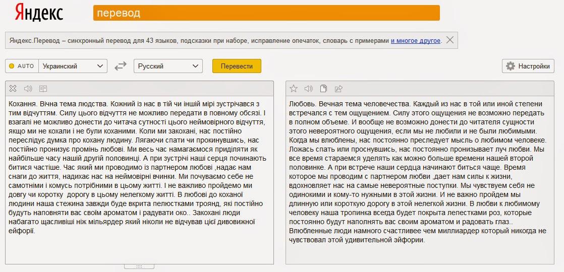 Переводчик от Яндекса.