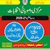 انجمن طلباءاسلام پاکستان کے مرکزی و صوبائی انتخابات  19/20 دسمبر 2020 کو دارالعلوم محمدیہ غوثیہ سرگودھا میں ہوں گے۔