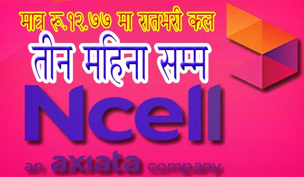Ncell Night Plan