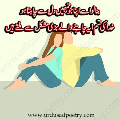 Bana Lo Isay Apna Jo Tumhain Dil Se Chahta Ho