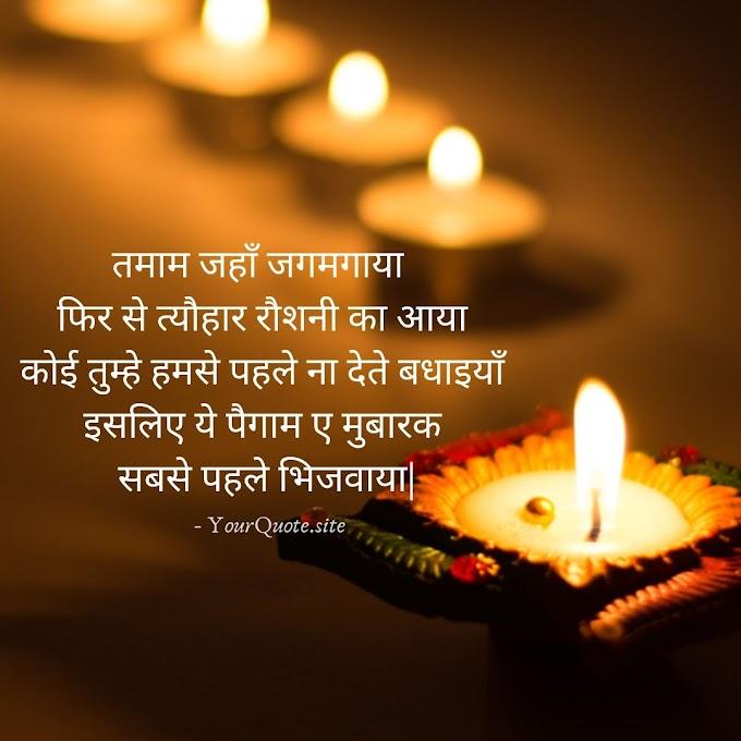 दिवाली की शुभकामनाएं | Happy Diwali Hindi Shayari Photos