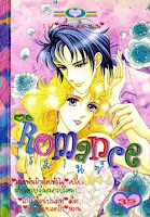 การ์ตูน Romance เล่ม 29