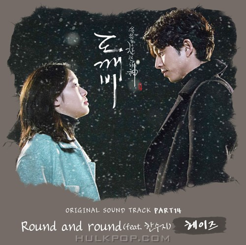 HEIZE – Goblin OST Part.14 (ITUNES PLUS AAC M4A)