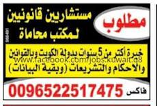 مطلوب مستشاريين قانونيين لمكتب محاماة و محاسبين