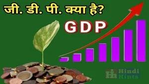 GDP का मतलब क्या है? कैसे तय की जाती है?