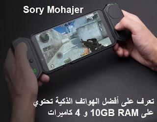 تعرف على أفضل الهواتف الذكية تحتوي على 10GB RAM و 4 كاميرات