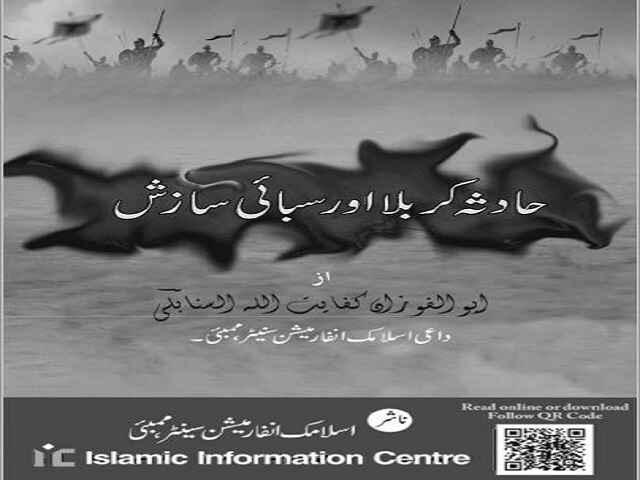 Hadasa Karbla aur Sabai Sazish by Allama Kifayatullah Sanabili
