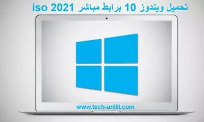 تحميل ويندوز 10 برابط مباشر iso 2021