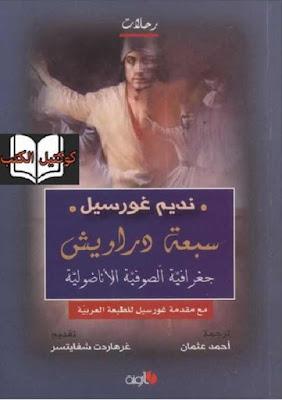 قراءة رواية سبعة دراويش . جغرافية الصوفية الأناضولية لـ نديم غورسيل pdf - كوكتيل الكتب