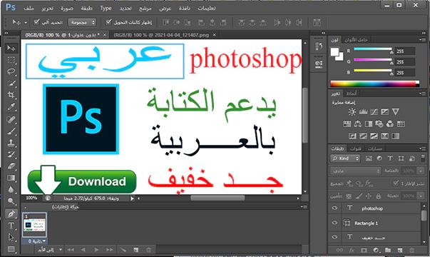 Photoshop عربي