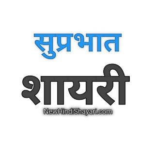 आज का सुविचार 2020 Suvichar in Hindi Status - New Hindi Shayari