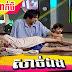 CTN Comedy - Sach Eng (9 May 2015)