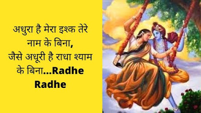 Images of Radha Krishna with Quotes in Hindi