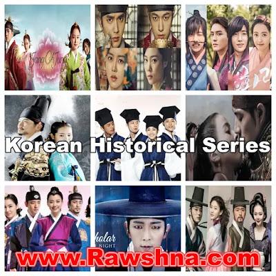 افضل مسلسلات تاريخية كورية يجب ان تراها